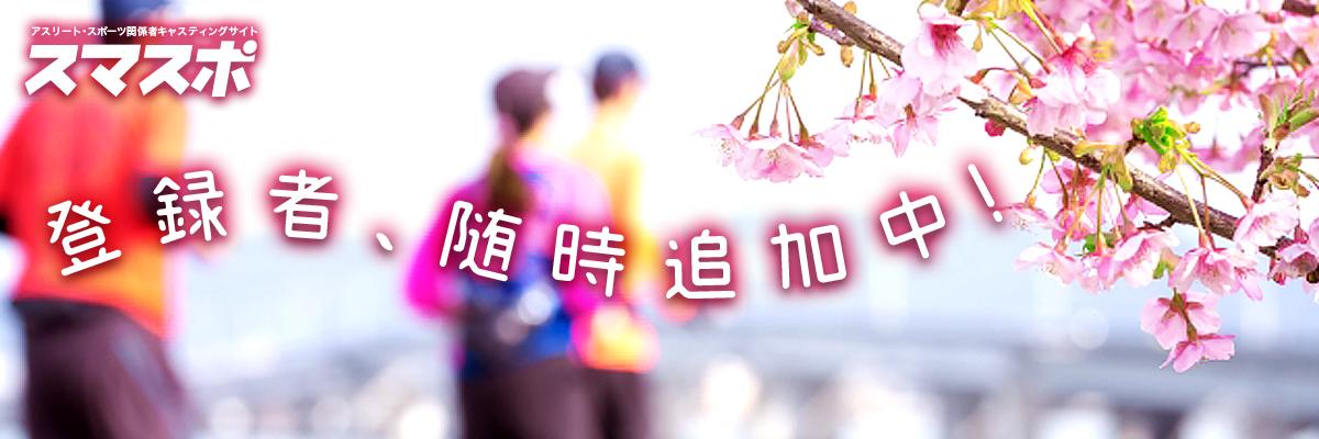 アスリート・スポーツ関係者キャスティングサイト「スマスポ」登録者随時追加中!